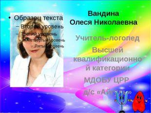 Вандина Олеся Николаевна Учитель-логопед Высшей квалификационной категории МД
