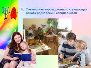 Совместная коррекционно-развивающая работа родителей и специалистов