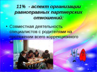 11% - аспект организации равноправных партнерских отношений: Совместная деяте