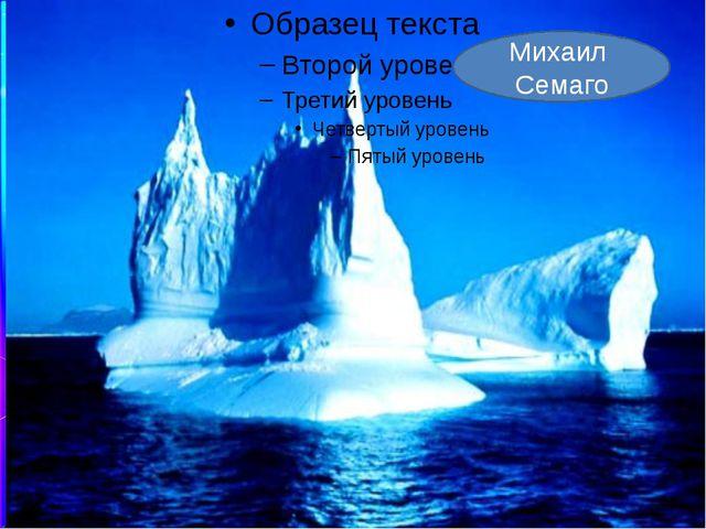 Михаил Семаго