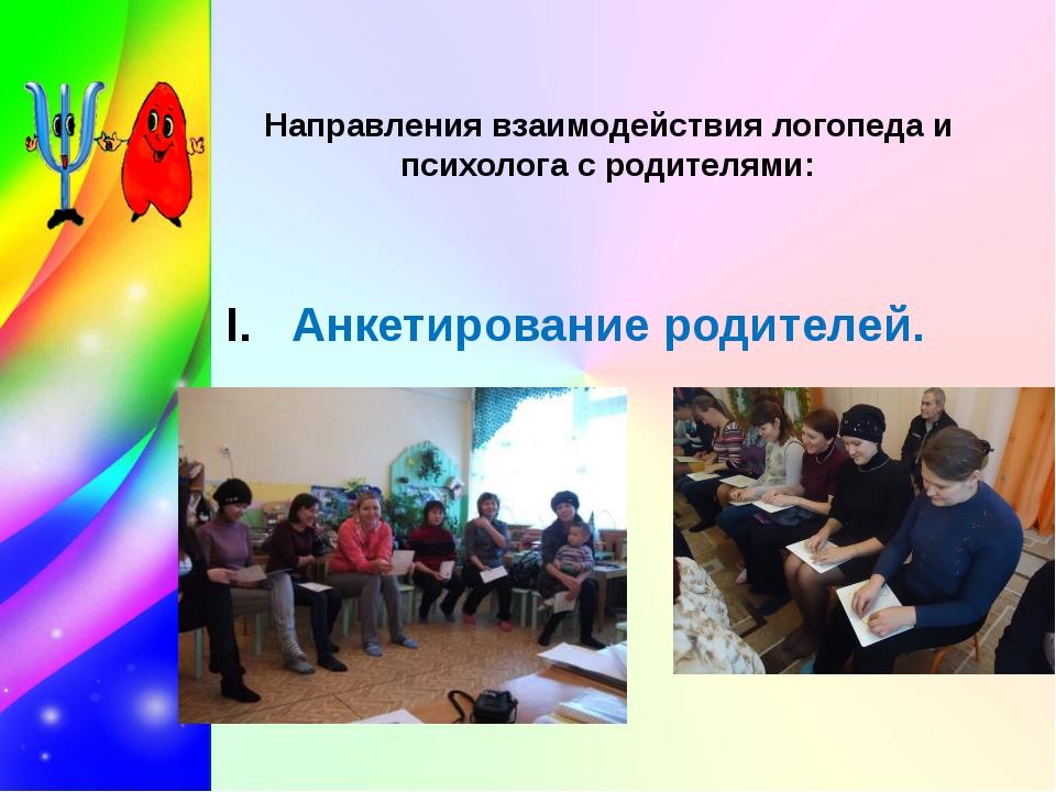 Направления взаимодействия логопеда и психолога с родителями: Анкетирование р...
