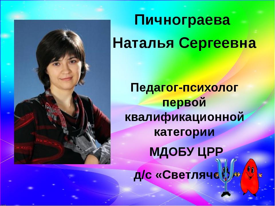 Пичнограева Наталья Сергеевна Педагог-психолог первой квалификационной катего...
