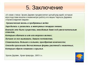 5. Заключение «В своих стихах Эразм Дарвин предвосхитил целый ряд идей, котор
