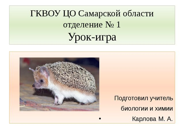 ГКВОУ ЦО Самарской области отделение № 1 Урок-игра Подготовил учитель биологи...