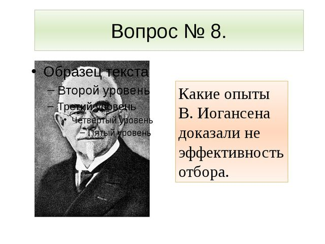 Вопрос № 8. Какие опыты В. Иогансена доказали не эффективность отбора.