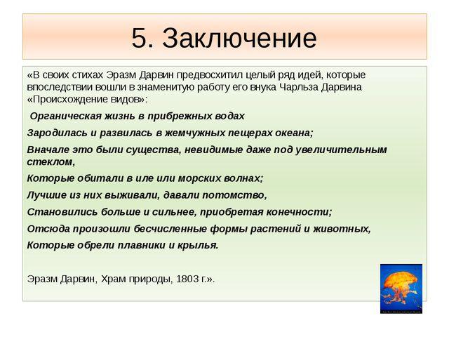 5. Заключение «В своих стихах Эразм Дарвин предвосхитил целый ряд идей, котор...
