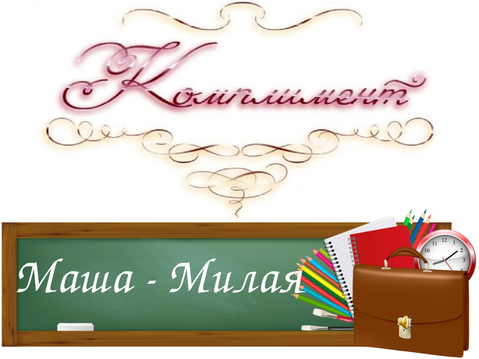Маша - Милая