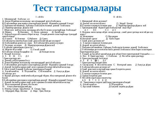 Тест тапсырмалары I – нұсқа 1. Механикалық қозғалыс –ол А) Денені құрайтын мо...