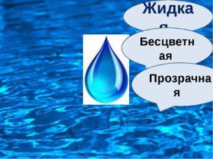 Жидкая Бесцветная Прозрачная