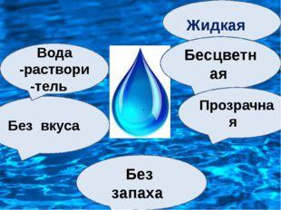 Жидкая Бесцветная Прозрачная Без запаха Без вкуса Вода -раствори-тель