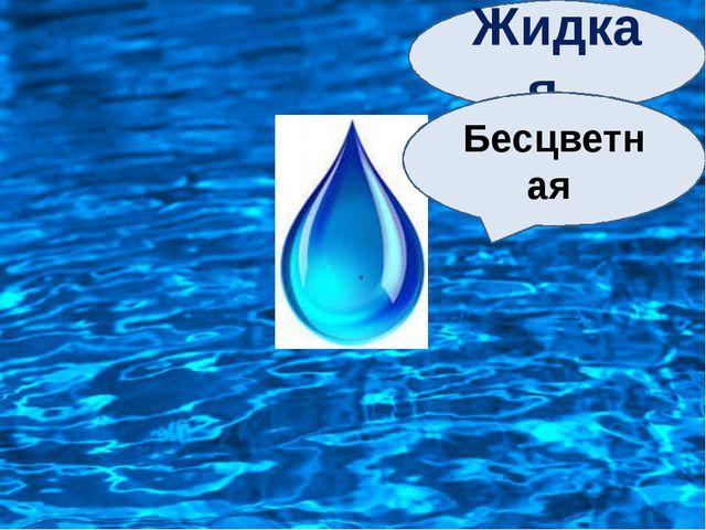 Жидкая Бесцветная