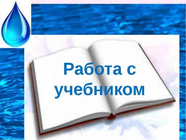 Работа с учебником стр.89 Работа с учебником