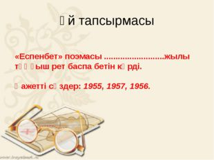 Үй тапсырмасы «Еспенбет» поэмасы..........................жылы тұңғыш рет ба