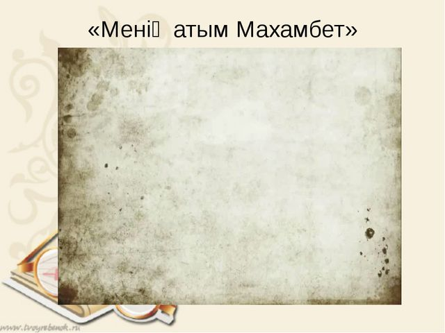 «Менің атым Махамбет»