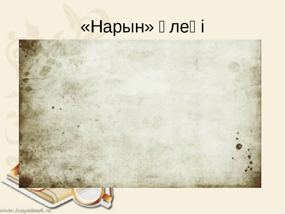 «Нарын» өлеңі
