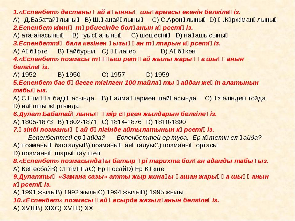 1.«Еспенбет» дастаны қай ақынның шығармасы екенін белгілеңіз. Д.Бабатайұлының...