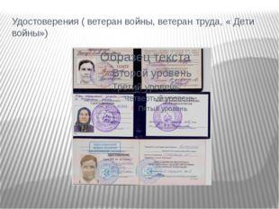 Удостоверения ( ветеран войны, ветеран труда, « Дети войны»)