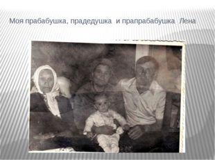 Моя прабабушка, прадедушка и прапрабабушка Лена