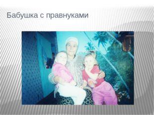 Бабушка с правнуками