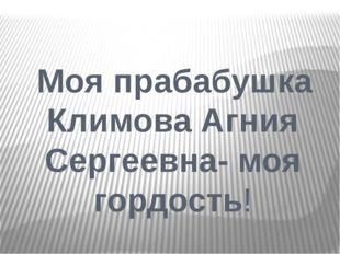 Моя прабабушка Климова Агния Сергеевна- моя гордость!