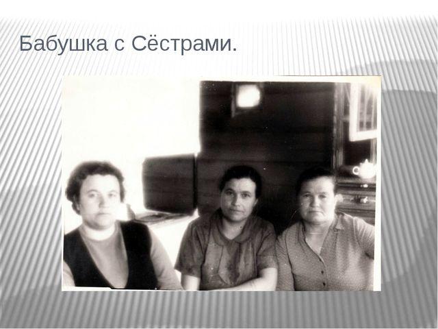 Бабушка с Сёстрами.