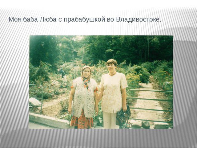 Моя баба Люба с прабабушкой во Владивостоке.