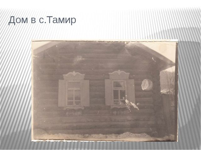 Дом в с.Тамир
