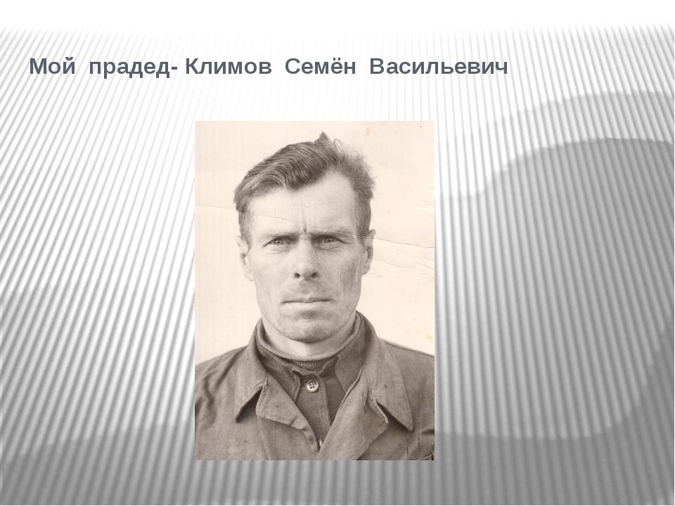 Мой прадед- Климов Семён Васильевич