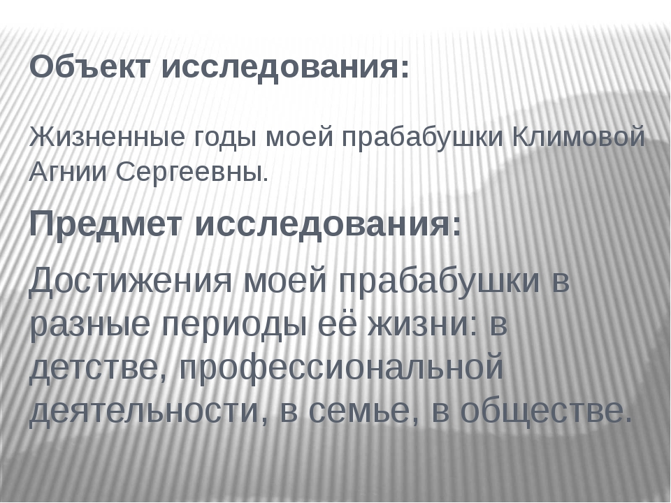 Объект исследования: Жизненные годы моей прабабушки Климовой Агнии Сергеевны....