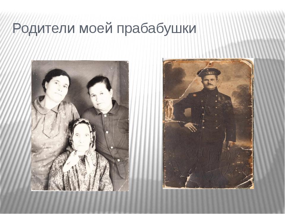 Родители моей прабабушки