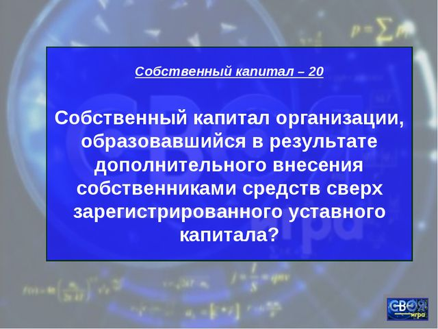 Собственный капитал – 20 Собственный капитал организации, образовавшийся в р...