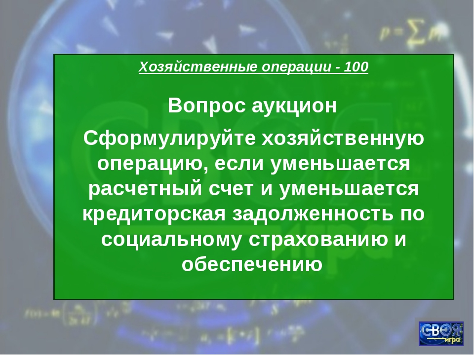 Хозяйственные операции - 100 Вопрос аукцион Сформулируйте хозяйственную опера...