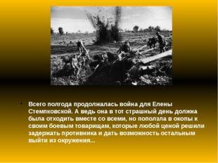 Всего полгода продолжалась война для Елены Стемпковской. А ведь она в тот ст