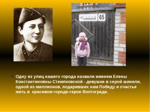 Одну из улиц нашего города назвали именем Елены Константиновны Стемпковской