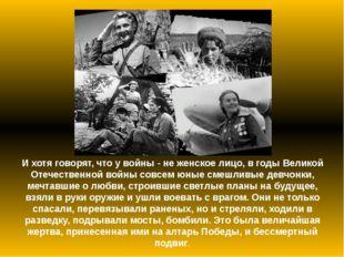 И хотя говорят, что у войны - не женское лицо, в годы Великой Отечественной в