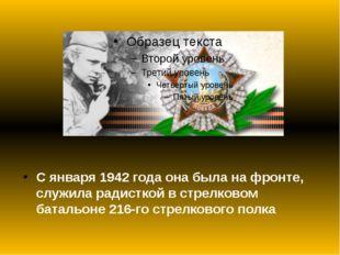 С января 1942 года она была на фронте, служила радисткой в стрелковом баталь