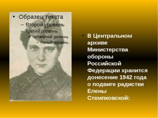 В Центральном архиве Министерства обороны Российской Федерации хранится доне