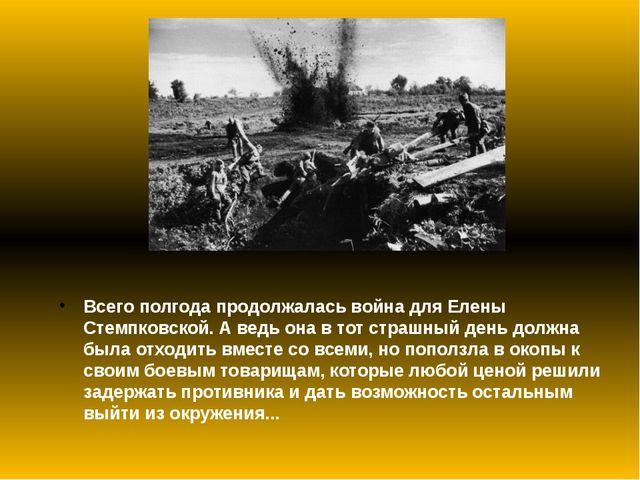 Всего полгода продолжалась война для Елены Стемпковской. А ведь она в тот ст...