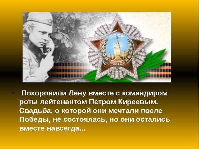 Похоронили Лену вместе с командиром роты лейтенантом Петром Киреевым. Свадьб...
