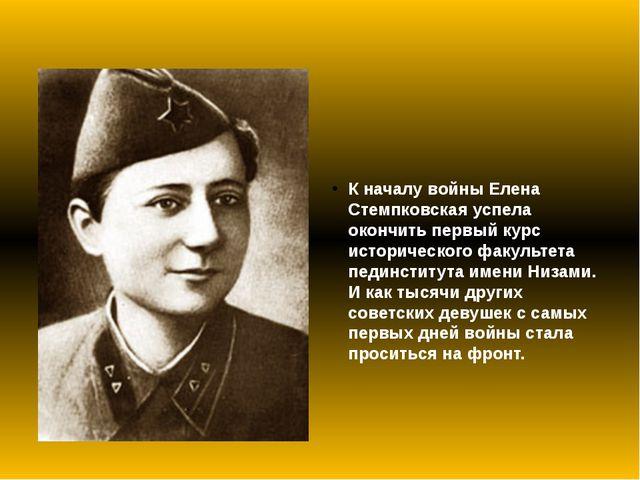 К началу войны Елена Стемпковская успела окончить первый курс исторического...