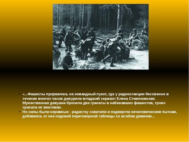 «...Фашисты прорвались на командный пункт, где у радиостанции бессменно в те...