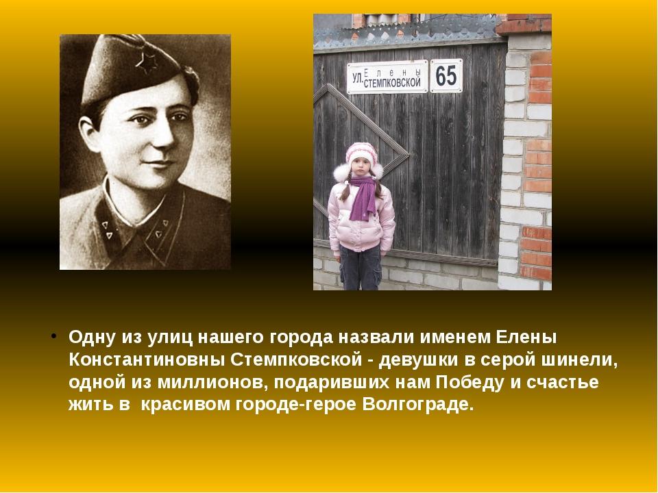 Одну из улиц нашего города назвали именем Елены Константиновны Стемпковской...