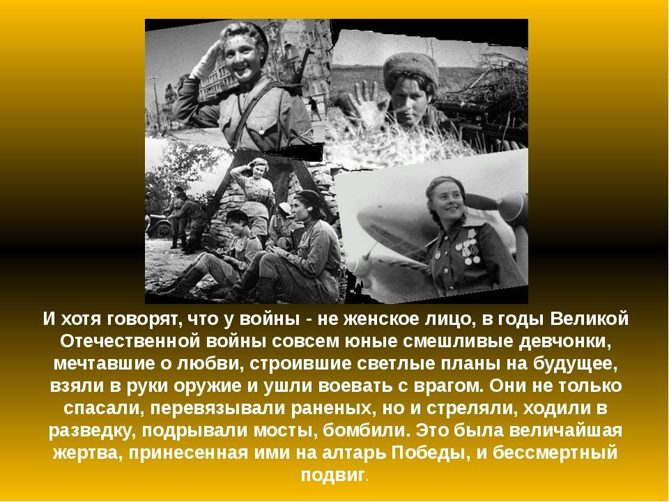 И хотя говорят, что у войны - не женское лицо, в годы Великой Отечественной в...