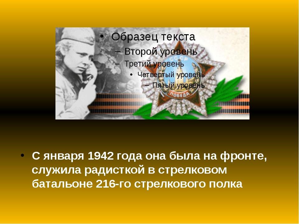 С января 1942 года она была на фронте, служила радисткой в стрелковом баталь...