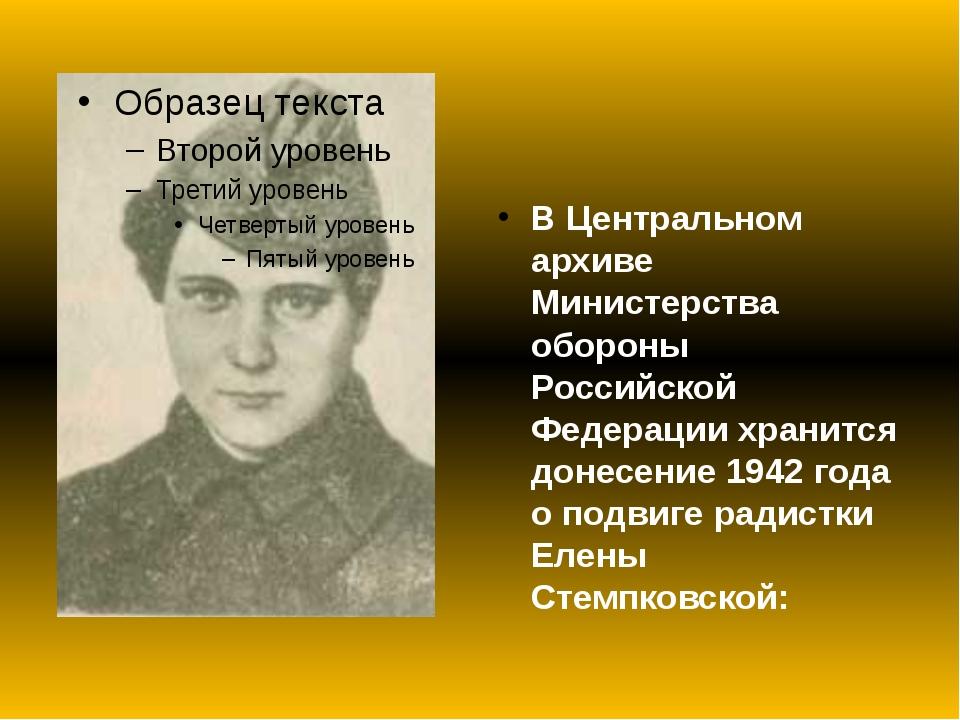 В Центральном архиве Министерства обороны Российской Федерации хранится доне...