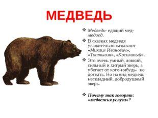 МЕДВЕДЬ Медведь- едящий мед-медоед. В сказках медведя уважительно называют «М