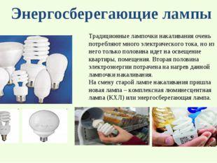 Энергосберегающие лампы Традиционные лампочки накаливания очень потребляют мн