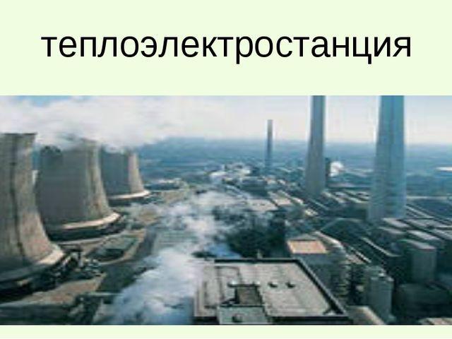 теплоэлектростанция