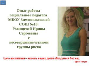 Опыт работы социального педагога МБОУ Зимовниковской СОШ №10: Уманцевой Ирины