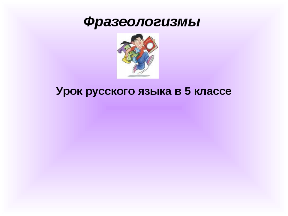 Урок русского языка в 5 классе Фразеологизмы
